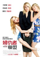 The Other Woman - Taiwanese Movie Poster (xs thumbnail)