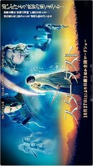 Stardust - Japanese Movie Poster (xs thumbnail)