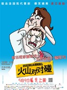 Eyjafjallajökull - Chinese Movie Poster (xs thumbnail)