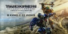 Transformers: The Last Knight - Russian Movie Poster (xs thumbnail)