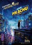 Pokémon: Detective Pikachu - Japanese Movie Poster (xs thumbnail)