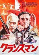 The Klansman - Japanese Movie Poster (xs thumbnail)