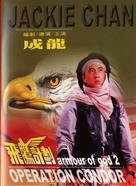 Fei ying gai wak - Hong Kong DVD cover (xs thumbnail)