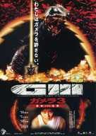 Gamera 3: Iris kakusei - Japanese Movie Poster (xs thumbnail)