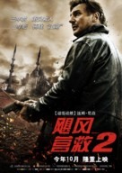 Taken 2 - Chinese Movie Poster (xs thumbnail)
