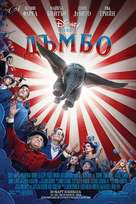 Dumbo - Bulgarian Movie Poster (xs thumbnail)