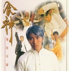 God Of Cookery - Chinese Movie Poster (xs thumbnail)