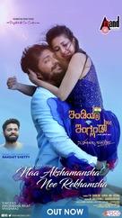 India vs England - Indian Movie Poster (xs thumbnail)