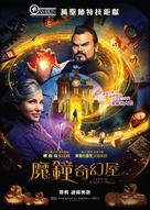 The House with a Clock in its Walls - Hong Kong Movie Poster (xs thumbnail)