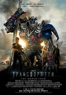 Transformers: Age of Extinction - Ukrainian Movie Poster (xs thumbnail)