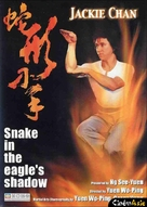 Snake In The Eagle's Shadow - Hong Kong Movie Cover (xs thumbnail)