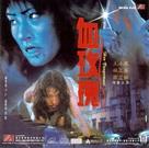 Xue mei gui - Hong Kong Movie Poster (xs thumbnail)
