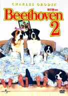 Beethoven's 2nd - Polish DVD cover (xs thumbnail)