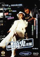 Nadooya kanda - Hong Kong Movie Cover (xs thumbnail)