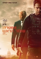 Angel Has Fallen - Israeli Movie Poster (xs thumbnail)