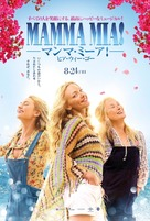 Mamma Mia! Here We Go Again - Japanese Movie Poster (xs thumbnail)