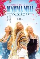Mamma Mia! Here We Go Again - Japanese Movie Poster (xs thumbnail)