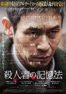 A Murderer's Guide to Memorization - Japanese Movie Poster (xs thumbnail)