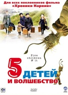 Five Children and It - Russian Movie Cover (xs thumbnail)