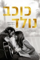 A Star Is Born - Israeli Movie Poster (xs thumbnail)