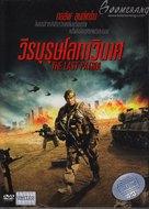 The Last Patrol - Thai DVD cover (xs thumbnail)