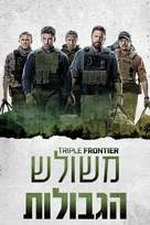 Triple Frontier - Israeli Movie Cover (xs thumbnail)