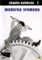 Modern Times - Croatian Movie Cover (xs thumbnail)