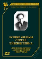 Bronenosets Potyomkin - Russian DVD cover (xs thumbnail)