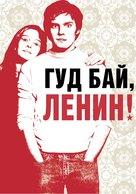 Good Bye Lenin! - Russian Movie Poster (xs thumbnail)
