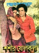Satyam Shivam Sundaram: Love Sublime - Indian Movie Cover (xs thumbnail)