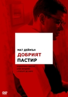 The Good Shepherd - Bulgarian DVD movie cover (xs thumbnail)