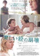 Adore - Japanese Movie Poster (xs thumbnail)