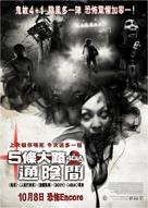Ha phraeng - Hong Kong Movie Poster (xs thumbnail)