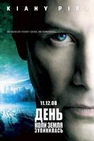 The Day the Earth Stood Still - Ukrainian Movie Poster (xs thumbnail)