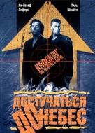 Knockin' On Heaven's Door - Russian Movie Poster (xs thumbnail)