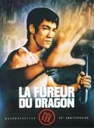 Meng long guo jiang - French Movie Cover (xs thumbnail)