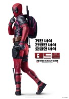 Deadpool - South Korean Movie Poster (xs thumbnail)
