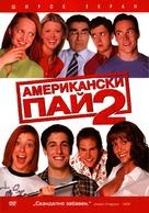 American Pie 2 - Bulgarian Movie Cover (xs thumbnail)