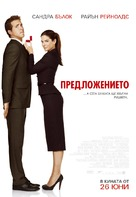 The Proposal - Bulgarian Movie Poster (xs thumbnail)