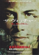 The Watcher - Japanese Movie Poster (xs thumbnail)