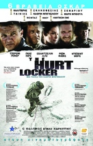 The Hurt Locker - Greek Movie Poster (xs thumbnail)