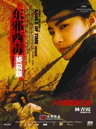Dung che sai duk - Chinese Movie Poster (xs thumbnail)