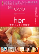 Her - Japanese Movie Poster (xs thumbnail)