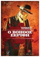 Bone Tomahawk - Greek Movie Poster (xs thumbnail)