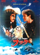 Hook - Japanese Movie Poster (xs thumbnail)