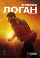 Logan - Kazakh Movie Poster (xs thumbnail)