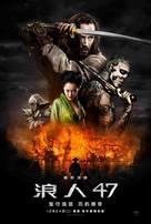 47 Ronin - Taiwanese Movie Poster (xs thumbnail)