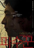 Pasookkoon - South Korean Movie Poster (xs thumbnail)