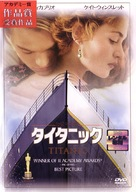 Titanic - Japanese DVD movie cover (xs thumbnail)