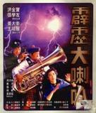 Pi li da la ba - Hong Kong Movie Poster (xs thumbnail)